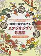 沖縄三線で奏でるスタジオジブリ作品集 三線ソロでも弾き語りでも楽しめる!!ジブリ映画の名作品集!!