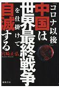 『「コロナ以後」中国は世界最終戦争を仕掛けて自滅する』宮崎正弘