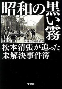 昭和の黒い霧 証言・松本清張が追った未解決事件簿