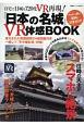 「日本の名城」 VR体感BOOK 自宅で11城を720度VR再現!