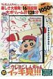 TVシリーズ クレヨンしんちゃん 嵐を呼ぶイッキ見!!!オラはやっぱりフリーダム!いつでもどこでも書いちゃうゾ編