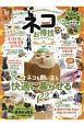 ネコお得技ベストセレクション お得技シリーズ167