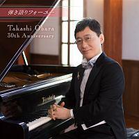 春畑セロリ『弾き語りフォーユー~Takashi Obara 30th Anniversary~』