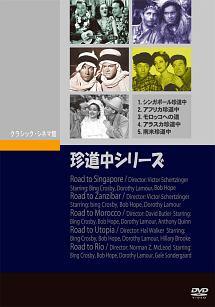 珍道中シリーズ (1940~1947)