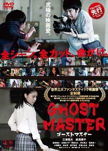 成海璃子『ゴーストマスター』