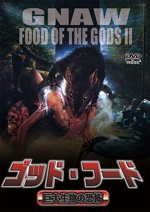 ポール・コーフォス『ゴッド・フード 巨大生物の恐怖』