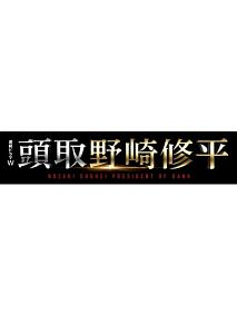 周良貨『連続ドラマW 頭取 野崎修平』