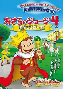 劇場版 おさるのジョージ4/王子でござーる!