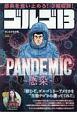 ゴルゴ13 PANDEMIC〜感染〜