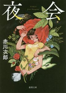 『夜会<新装版>』赤川次郎