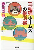 『三毛猫ホームズの復活祭』赤川次郎