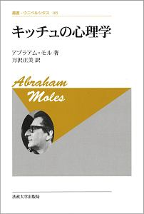 アブラアム・モル『キッチュの心理学〈新装版〉』