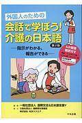 外国人のための 会話で学ぼう!介護の日本語<第2版> 指示がわかる、報告ができる