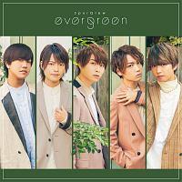 真崎エリカ『evergreen』
