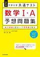 改訂版 大学入学共通テスト 数学1・A予想問題集