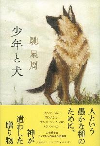 馳星周 「少年と犬」