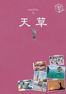 地球の歩き方JAPAN 島旅 天草
