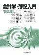 会計学・簿記入門<第15版> 韓国語財務諸表・中国語財務諸表付