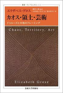 エリザベス グロス『カオス・領土・芸術 ドゥルーズと大地のフレーミング』