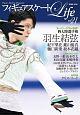 フィギュアスケートLife Figure Skating Magazine (21)