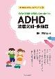 家庭と保育園・幼稚園で知っておきたい ADHD 注意欠如・多動症