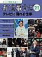 お仕事ナビ テレビに関わる仕事 アナウンサー・プロデューサー・カメラマン キャリア教育支援ガイド (21)