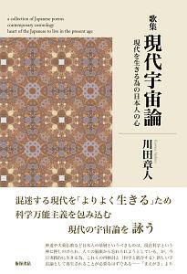 歌集『現代宇宙論』 現代を生きる為の日本人の心
