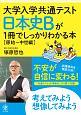 日本史Bが1冊でしっかりわかる本[原始~中世編]