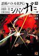 シノビガミ基本ルールブック 忍術バトルRPG