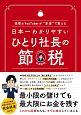 """日本一わかりやすいひとり社長の節税 税理士YouTuberが""""本音""""で教える"""