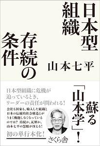 山本七平『日本型組織 存続の条件』
