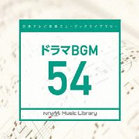 日本テレビ音楽 ミュージックライブラリー ~ドラマ BGM 54