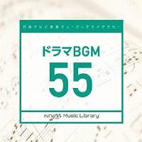 日本テレビ音楽 ミュージックライブラリー ~ドラマ BGM 55