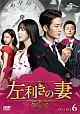 左利きの妻 DVD-SET6