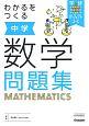 わかるをつくる 中学数学問題集