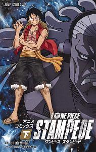『劇場版 ONE PIECE STAMPEDE』尾田栄一郎