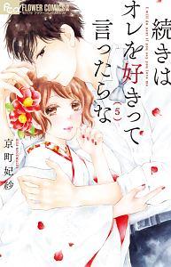 『続きはオレを好きって言ったらな』満井春香