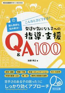加藤博之『こんなときどうする?発達が気になる子への指導・支援Q&A100 親も教師も悩み解決!』