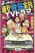 浜岡賢次『よりぬき!浦安鉄筋家族 TVドラマエディション』