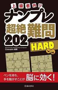 ナンプレ超絶難問202 HARD 上級者向け