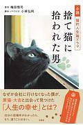 小林弘利『捨て猫に拾われた男 小説猫的人生論ドラマ』