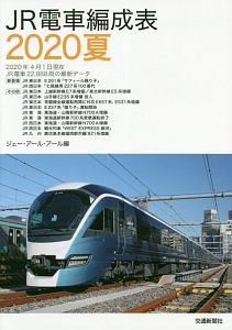 『JR電車編成表 2020夏』ジェー・アール・アール