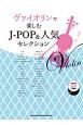 ヴァイオリンで楽しむJーPOP&人気セレクション カラオケCD2枚付