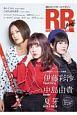 ROCK AND READ girls 伊藤彩紗 中島由貴 夏芽 読むロックガールマガジン (3)