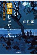 辻真先『たかが殺人じゃないか 昭和24年の推理小説』