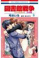 図書館戦争 LOVE&WAR 別冊編 (9)