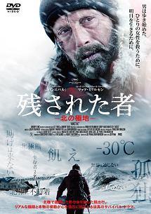 ジョセフ・トラパニーズ『残された者 -北の極地-』