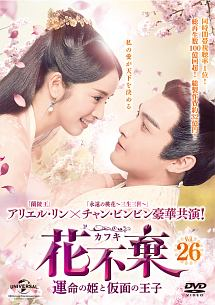 ジン・ユエンユエン『花不棄〈カフキ〉-運命の姫と仮面の王子-』