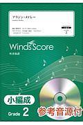 『アラジン・メドレー 小編成グレード2 参考音源CD付』アラン・メンケン