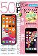 50代からのiPhone<最新版 >